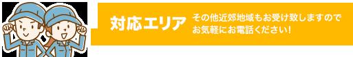 対応エリア|和歌山県