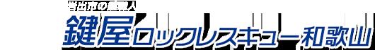 岩出市の鍵職人鍵屋ロックレスキュー和歌山|0120-668-661